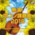 毎年恒例!全日本吹奏楽コンクール課題曲集『熱演!吹コン課題曲2018』
