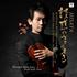 佐藤久成の最新録音『HISAYA、誘惑のヴァイオリン モーツァルトソナタ集』
