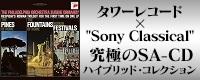 [SACDハイブリッド(クラシック),高音質(クラシック)] タワーレコード×Sony Classical究極のSACDハイブリッド・コレクション第4弾!~セルのブルックナー、ヤナーチェク、オーマンディのレスピーギ