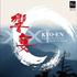 日本最大の吹奏楽の祭典「響宴」!『21世紀の吹奏楽「響宴XXI」新作邦人作品集』(2枚組)