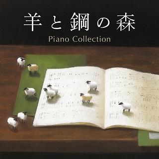 ピアノ・コレクション