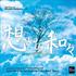 海上自衛隊東京音楽隊の新録音!『片岡寛晶作品集 Vol.2「想いの和々(かずかず)~revive」』