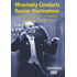 『ムラヴィンスキー・コンダクツ・ロシアン・マスターピーシーズ』(DVD)