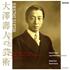 山田和樹&日本フィルが世界初演『大澤壽人の芸術』!忘れられた作曲家による幻の大交響曲、83年の時を超えて蘇る!(2枚組)