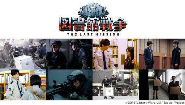 図書館戦争 THE LAST MISSION