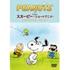大人気の『PEANUTS』スヌーピー ショートアニメがDVD化