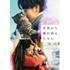 佐藤健、宮﨑あおい出演『世界から猫が消えたなら』BD/DVD発売