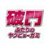 先着特典あり!佐々木蔵之介と横山裕(関ジャニ∞)のダブル主演!『破門 ふたりのヤクビョーガミ』