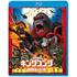 最凶!最強!最恐!究極のモンスター、降臨!『キングコング:髑髏島の巨神』Blu-ray&DVD化