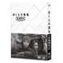 KinKi Kidsデビュー20周年記念、ドラマ「ぼくらの勇気 未満都市」がついにBlu-ray&DVD-BOXに
