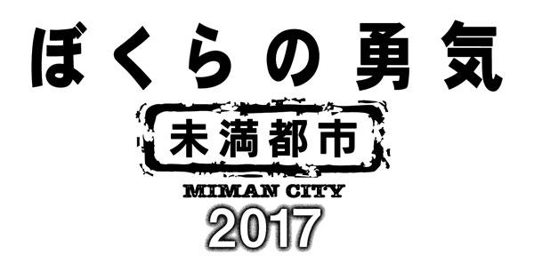 ぼくらの勇気 未満都市2017