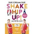 米米CLUBのダンサー「シュークリームシュー」がライブには欠かせないダンスを徹底解説する、米米ファン待望の公式ダンスDVD『SHAKE HIP UP!エクササイズ! Vol.1』発売