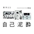 東京03最新作『第19回東京03単独公演「自己泥酔」』が初のBlu-ray化!2018年2月21日にDVDと同時発売!