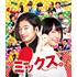 新垣結衣×瑛太 W主演!『ミックス。』Blu-ray&DVD発売決定!!