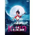 本年度アカデミー賞®2部門ノミネート!ストップモーションアニメの想像を超えた傑作『KUBO/クボ 二本の弦の秘密』Blu-ray&DVD発売