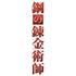 原作:荒川 弘×監督:曽利文彦×主演:山田涼介!『鋼の錬金術師』が遂にBlu-ray&DVDで発売決定!