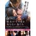 蒼井 優、阿部サダヲが最低・最悪の人物を熱演!『彼女がその名を知らない鳥たち』Blu-ray&DVD発売決定