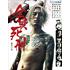 人気俳優・間宮祥太朗×強烈新人監督・小林勇貴!『全員死刑』Blu-ray&DVD発売決定!
