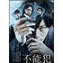 松坂桃李主演、劇場版『不能犯』、dTVオリジナル『不能犯』DVD/Blu-ray2018年7月13日発売決定。