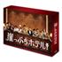 全員転落寸前、ホテルは倒産寸前。なるか大逆転!? 岩田剛典が連続ドラマ初主演『崖っぷちホテル!』Blu-ray&DVD10月24日発売