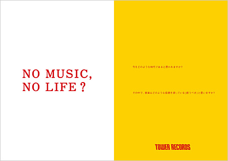 DOCUMENTARY PHOTO & MESSAGE OF ''NO MUSIC, NO LIFE?''<タワーレコード限定>