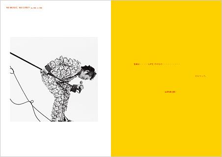 DOCUMENTARY PHOTO & MESSAGE OF ''NO MUSIC, NO LIFE?''<タワーレコード限定>