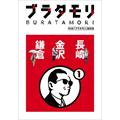 NHK総合の人気番組「ブラタモリ」が待望の書籍化