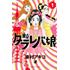 東村アキコ原作の大人気コミック「東京タラレバ娘」が待望のTVドラマ化