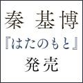 秦基博、単行本『はたのもと』発売決定