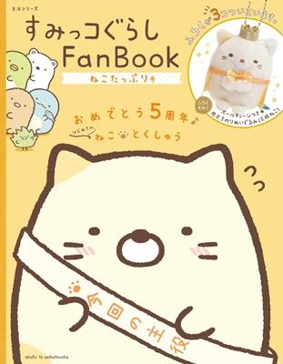すみっコぐらし Fan Book ねこたっぷり号