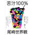 クリープハイプ・尾崎世界観によるエッセイ新刊『苦汁100%』(くじゅう100%)発売