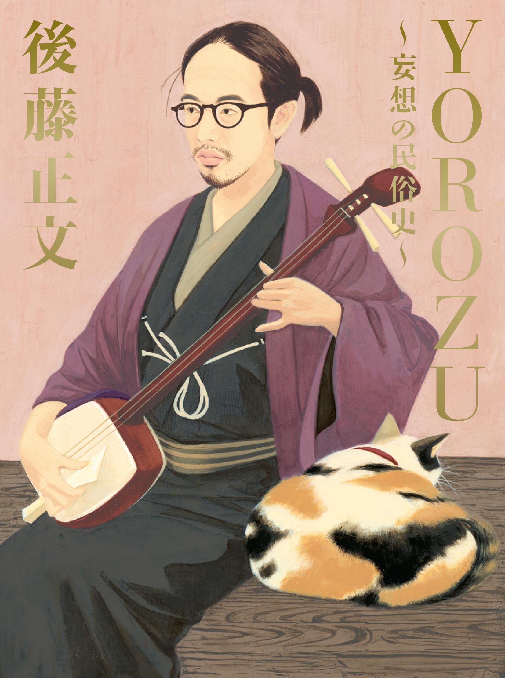 YOROZU~妄想の民俗史~ [BOOK+CD]