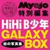 〈豪華3大付録つき〉HiHiB少年写真集 『GALAXY BOX』発売!