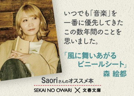 〈SEKAI NO OWARI×文春文庫〉秋の100冊フェア2017