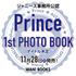 ジャニーズJr.の人気グループ・Princeの1st PHOTO BOOKの発売が決定