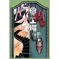 〈オンライン特典付き〉WEAVERのドラマー・河邉徹、作家デビュー作『夢工場ラムレス』5月23日発売