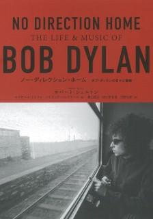 Bob Dylan/ノー・ディレクション・ホーム ボブ・ディランの日々と音楽
