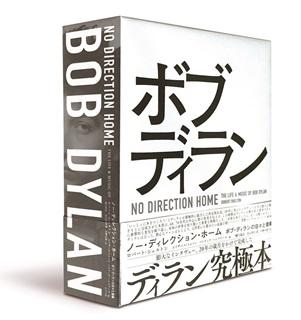 ノー・ディレクション・ホーム ボブ・ディランの日々と音楽
