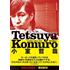 〈タワレコ限定販売〉小室哲哉、1984年からのインタビューをまとめた『小室哲哉インタビューズ Tetsuya Komuro Interviews Complete Edition 2018<タワーレコード限定>』