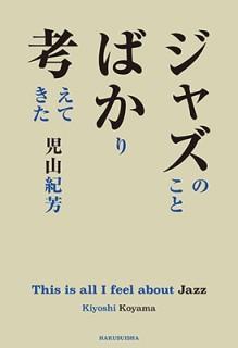 ジャズのことばかり考えてきた/児山紀芳
