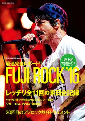 CROSSBEAT Special Edition 最速完全レポート!!フジロック'16