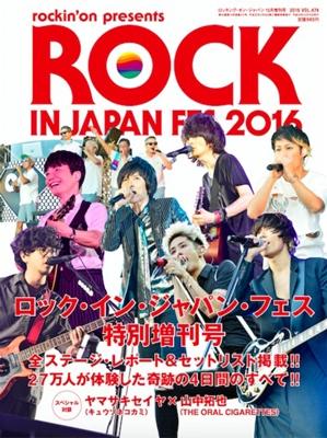 ROCK IN JAPAN FESTIVAL 2016 特別増刊号