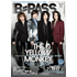 【国内雑誌】 B-PASS