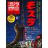 【国内雑誌】ゴジラ全映画DVDコレクターズBOX(全51巻)