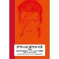 〈デヴィッド・ボウイ〉おすすめ関連本/雑誌特集