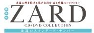 ZARD CD&DVD コレクション