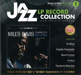 ジャズ・LPレコード・コレクション 創刊号