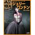 【国内雑誌】 ジャズ・ヴォーカル・コレクション(全26巻)