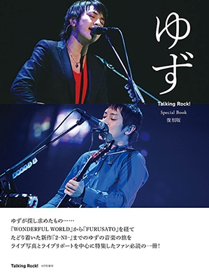 Talking Rock! 2017年6月号増刊『ゆず-Talking Rock! Special Book 復刻版-』