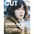 【国内雑誌】Cut
